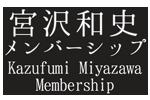 宮沢和史Membership